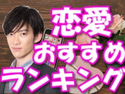 恋愛におすすめの本ランキングをメンタリストDaiGoが!