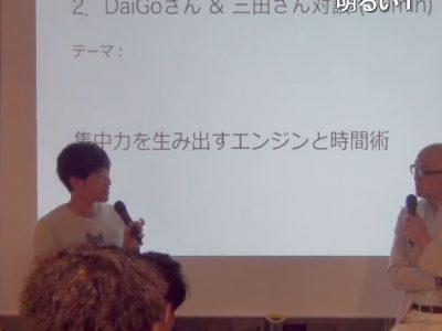 メンタリストDaiGoと三田紀房が集中力におすすめの本を!