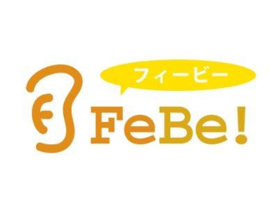 FeBeオーディオブックのログインやアプリ使い方や評判