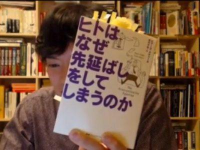 メンタリストDaiGoが先延ばしの心理学におすすめの本を!