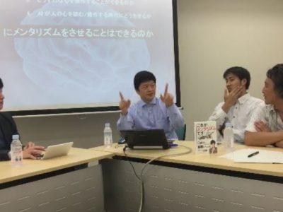 メンタリストDaiGoがJEITAの大学教授とAIの対談