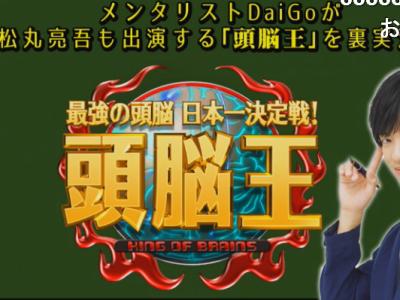 メンタリストDaiGoが弟の松丸亮吾と頭脳王とナゾトキチャンネル