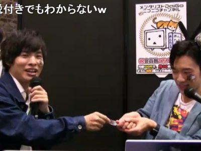 声優の岡本信彦とメンタリストDaiGoさんがニコニコ超会議で対談