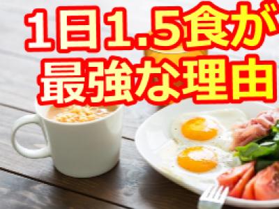 1日1.5食が最強の食生活の理由とおすすめ食材