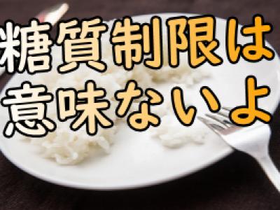 パレオこと鈴木祐が最高の体調の本で糖質制限ダイエットにメンタリストDaiGoが!
