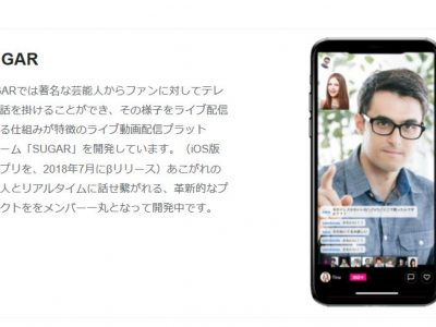 sugarアプリをメンタリストDaiGo日本人初登録テスト配信の評判