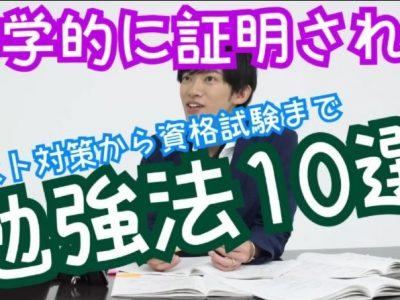 勉強法で効率の良いおすすめ10選