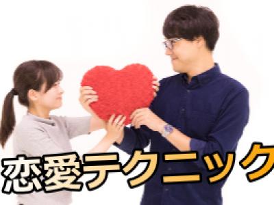 恋愛テクニック厳選14選