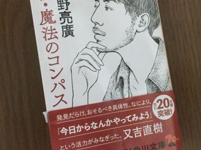 西野亮廣の新・魔法のコンパスを読んだ感想