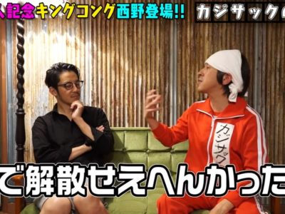 西野亮廣とキングコング梶原がカジサックの部屋で失踪や解散の理由を!