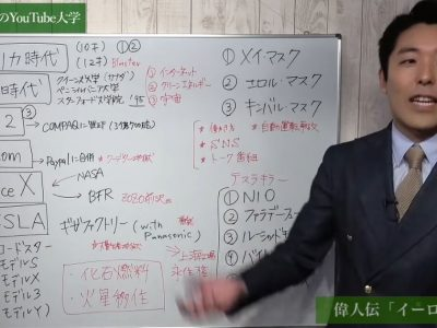 イーロンマスクの子供の頃からスペースXまでの偉人伝を中田敦彦が!