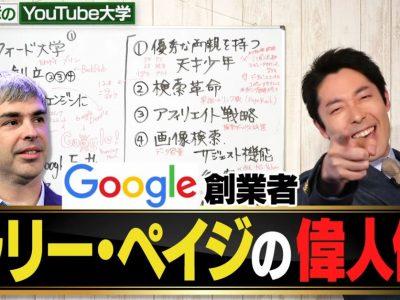 Google創業者ラリー・ペイジの生い立ち