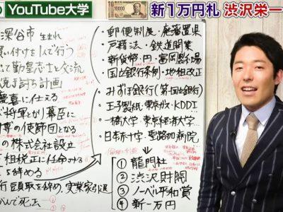 渋沢栄一とは簡単にどんな人?中田敦彦がユーチューブで!
