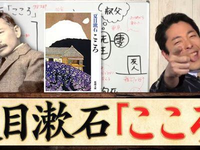 夏目漱石こころ登場人物や時代背景を中田敦彦が解説