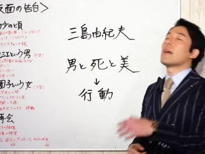 三島由紀夫の作品で仮面の告白を中田敦彦が解説