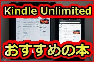Kindle Unlimited無料で読めるおすすめ本
